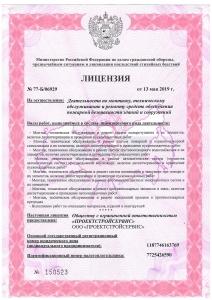 Лицензия МЧС от 13.05.19-1