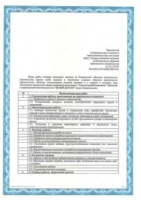 skan_dopuska_sro_str_2