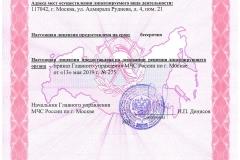 Лицензия МЧС от 13.05.19-2